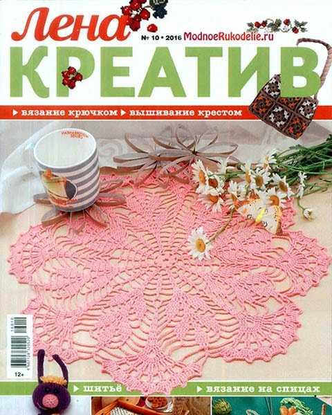 Лена Креатив №10 (2016)