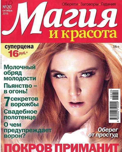 Магия и красота №20 (2016)