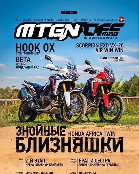 Motogon №7 (2016)