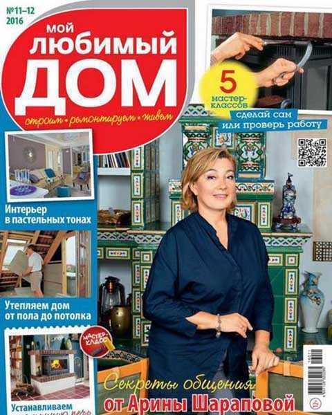 Арина Шарапова, Мой любимый дом №11-12 (2016)