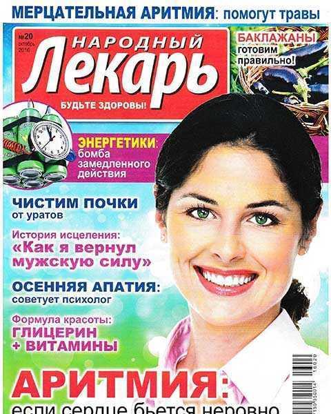 Народный лекарь №20 (2016)