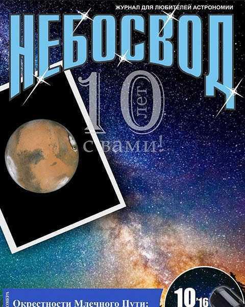 Небосвод №10 (2016)