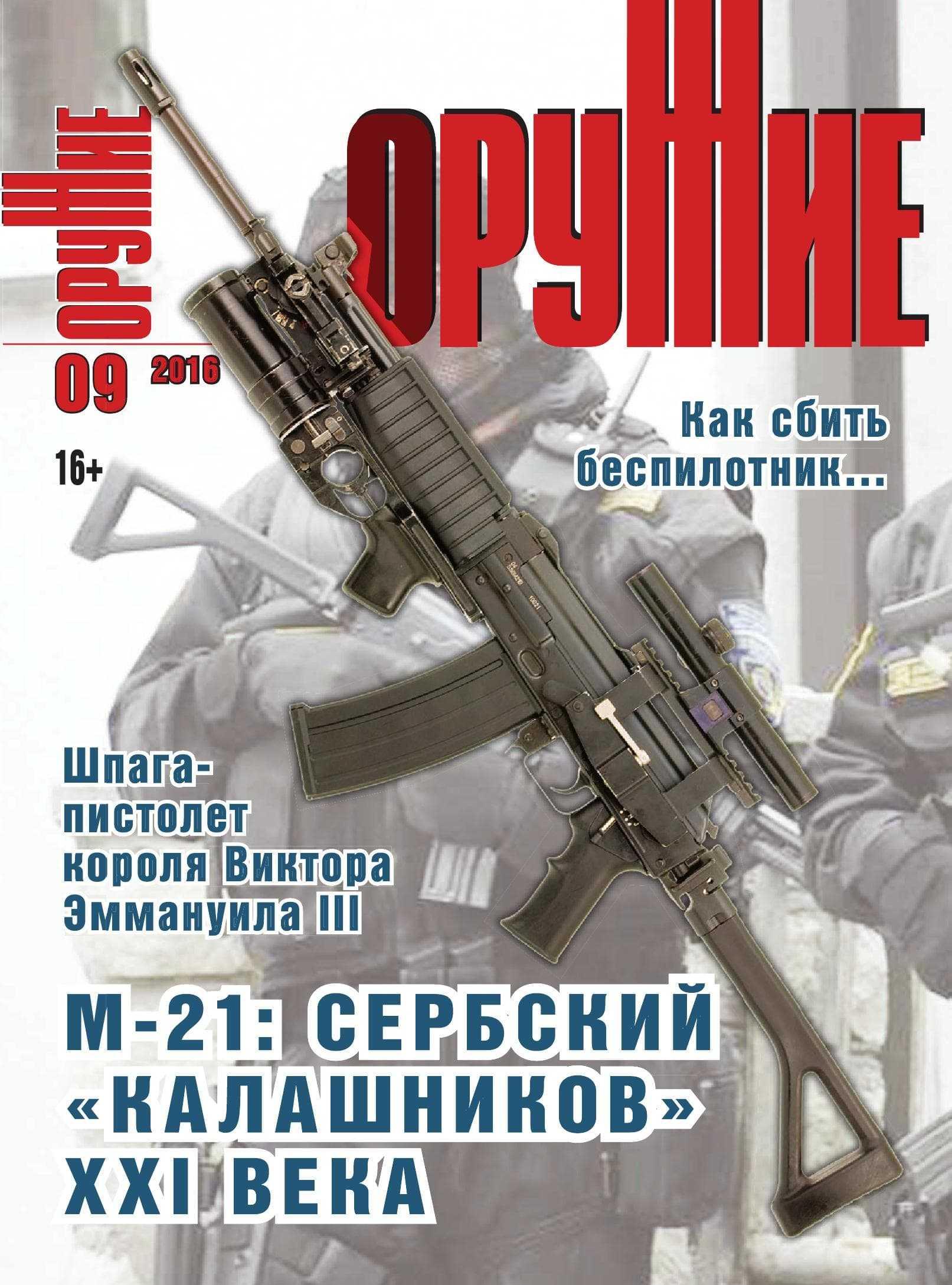 Оружие №10 (2016)