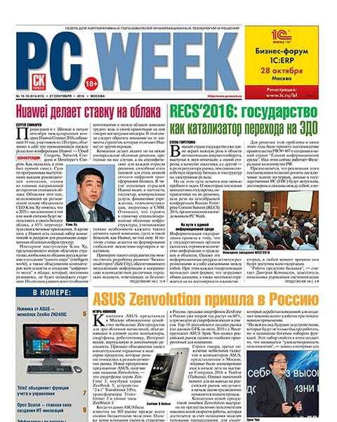 PC Week №15-16 (2016)