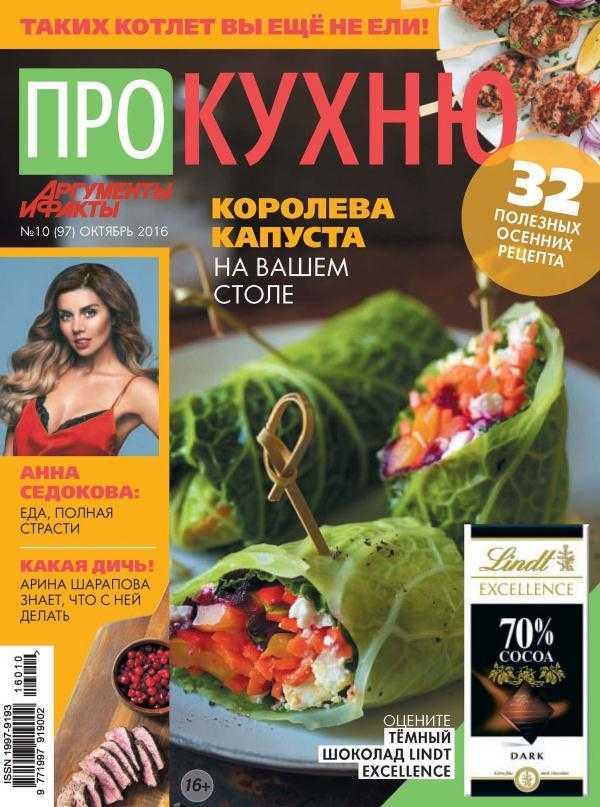 Про кухню №10 (2016)