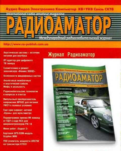 Радиоаматор №9 (2016)