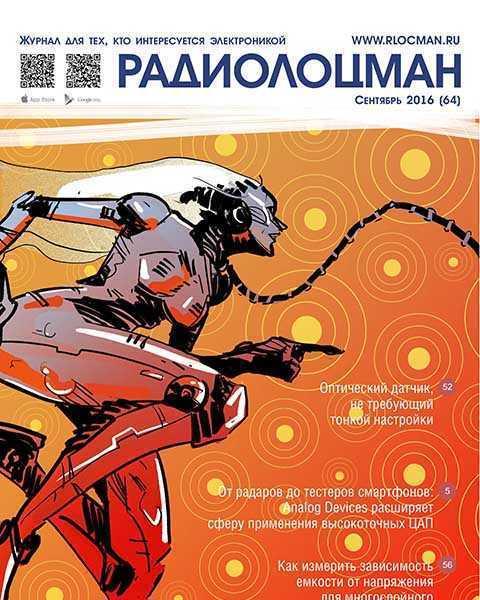 Радиолоцман №9 (2016)