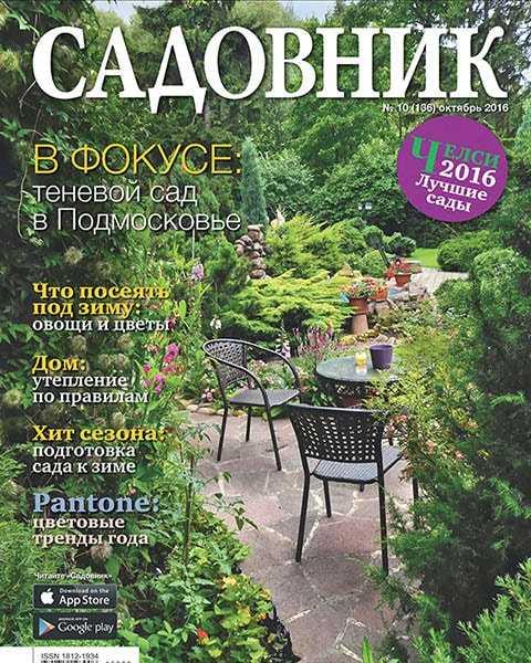 Садовник №10 октябрь 2016