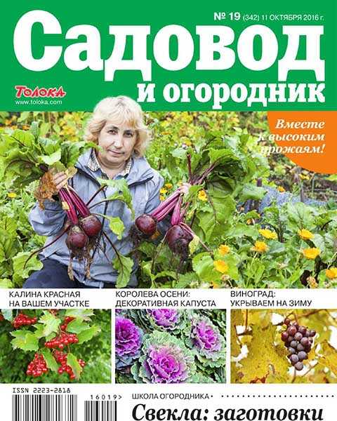 Садовод и огородник №19 (2016)