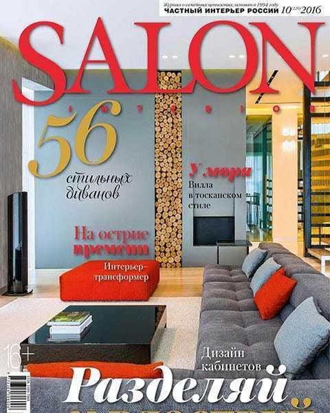 Salon-interior №10 (2016)