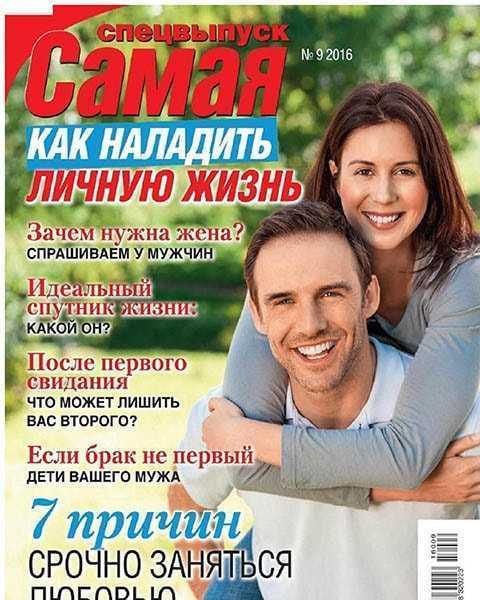 Самая №9 СВ 2016