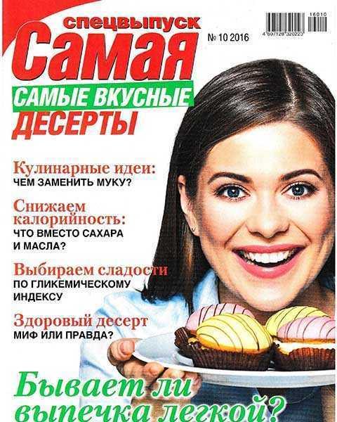 Самая №10 СВ 2016