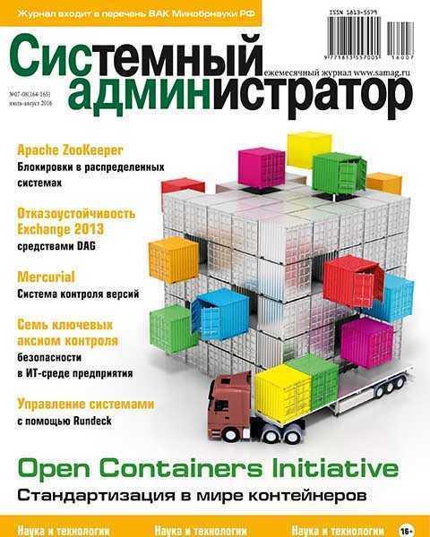 Системный администратор №7-8 (2016)