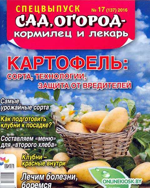 СОКиЛ №17 СВ 2016