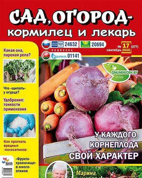 Сад, огород – кормилец и лекарь №17 (2016)