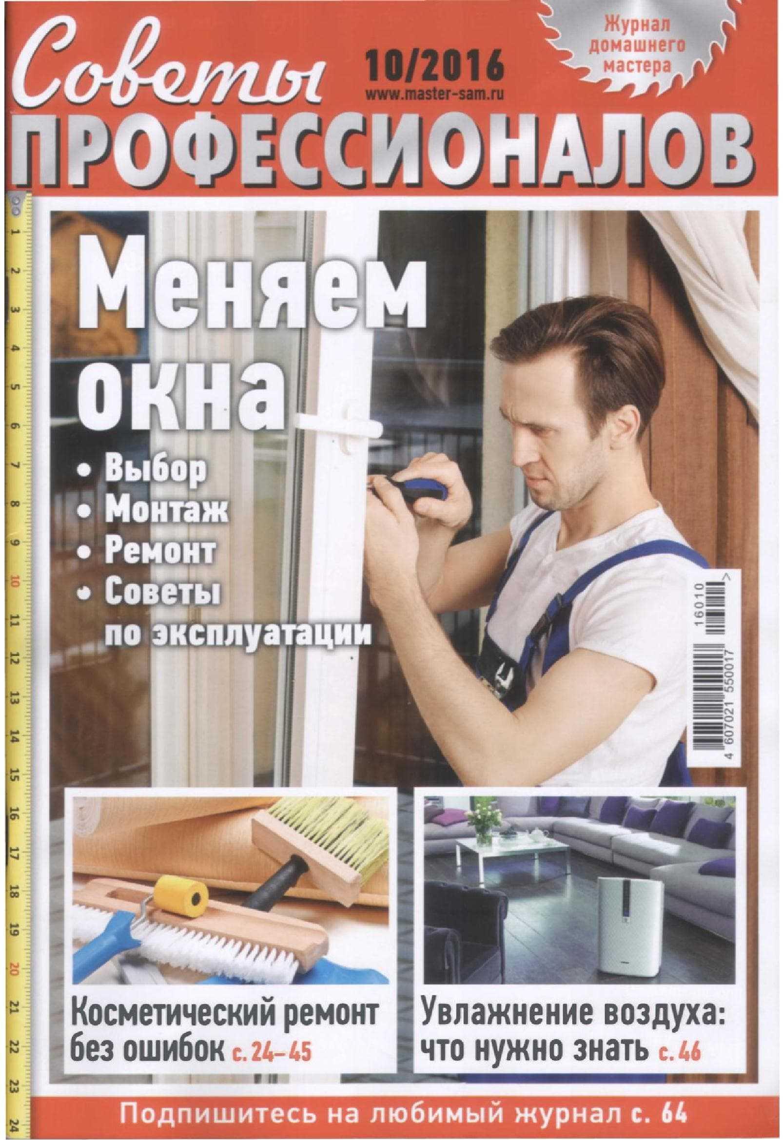 Советы профессионалов №10 (2016)