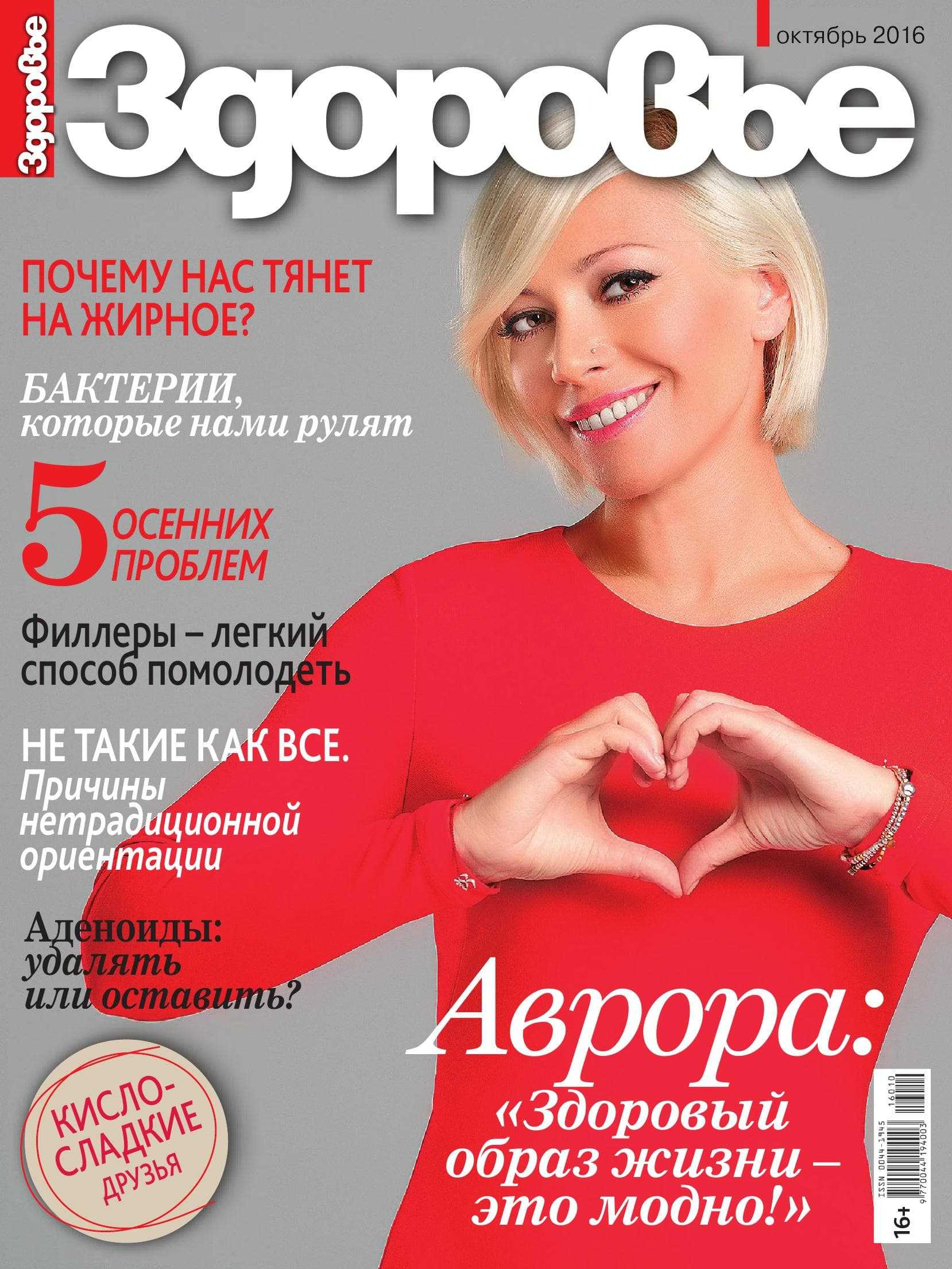 Аврора, Здоровье №10 (2016)