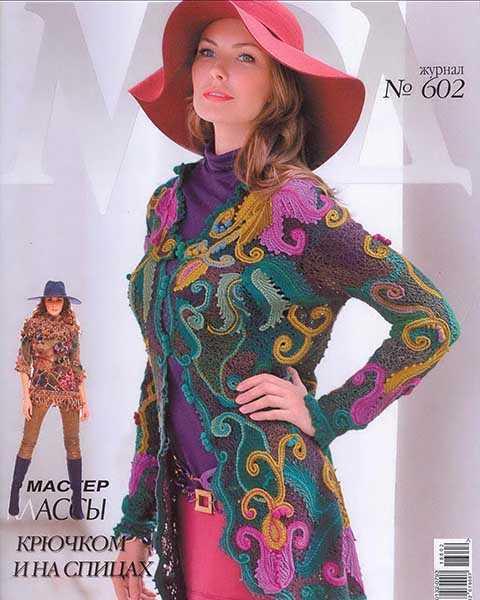 Журнал Мод Вязание №602 (2016)