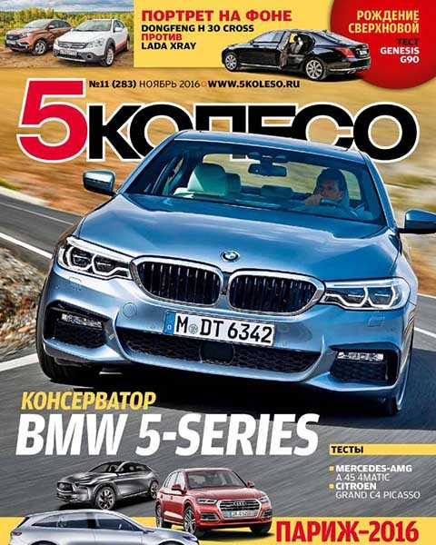 BMW 5-Series, 5 колесо №11 (2016)