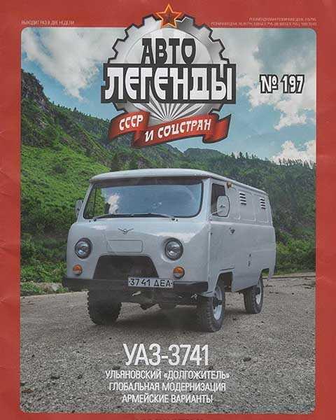 УАЗ-3741, Автолегенды СССР №197 (2016)