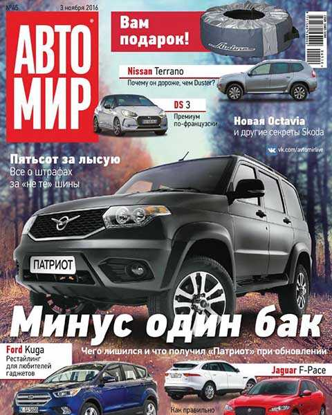 Автомир №45 (2016)