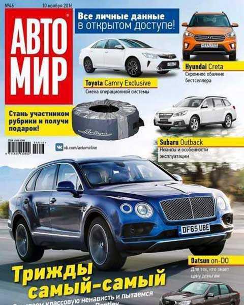 Автомир №46 (2016)