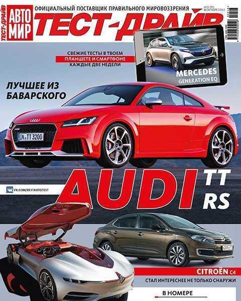 Audi, Автомир Тест-Драйв №22 (2016)