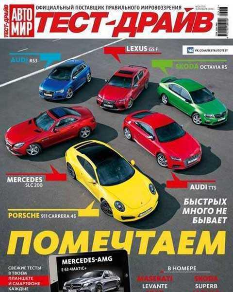Автомир Тест-Драйв №24 (2016)