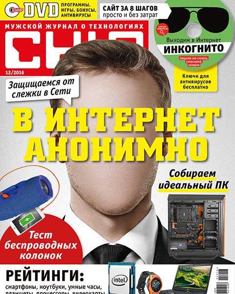 Chip №12 декабрь 2016