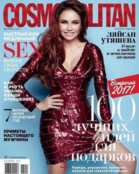 Ляйсан Утяшева, Cosmopolitan №12 декабрь 2016
