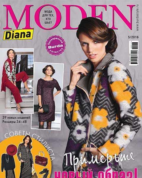 Diana Moden №5 (2016)