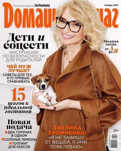 Эвелина Хромченко, Домашний очаг №11 (2016)