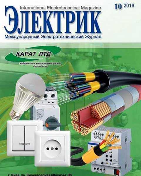 Электрик №10 (2016)