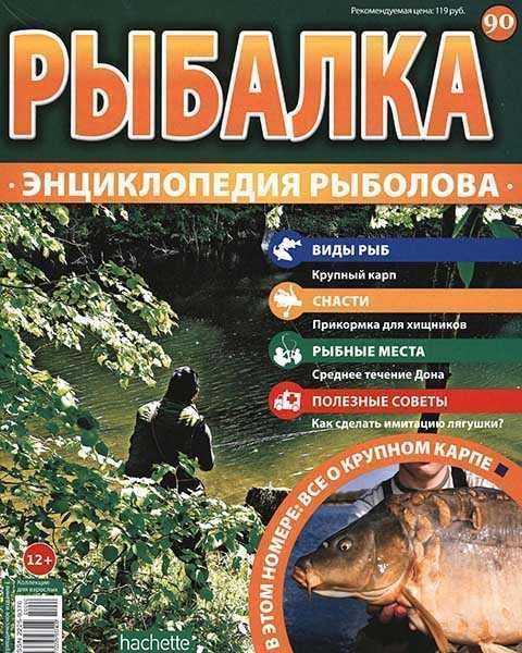Крупный карп, Энциклопедия рыболова №90 (2016)