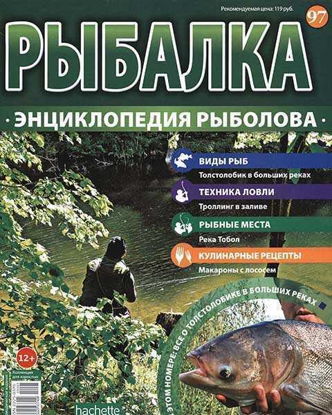 Энциклопедия рыболова №97 (2016)