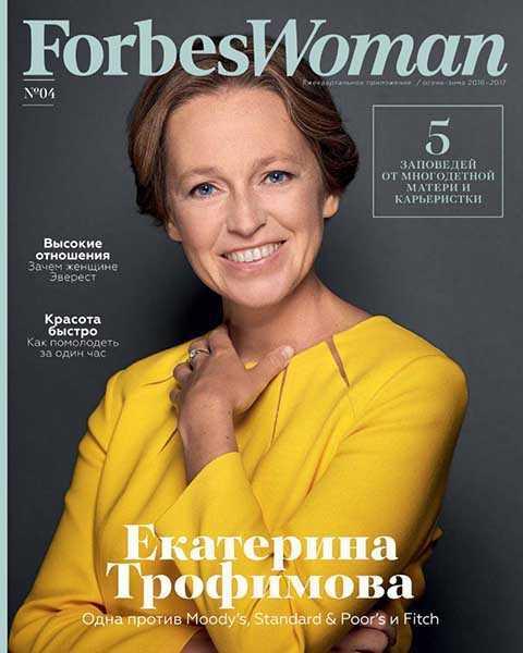Екатерина Трофимова, Forbes Woman №4 (2016)
