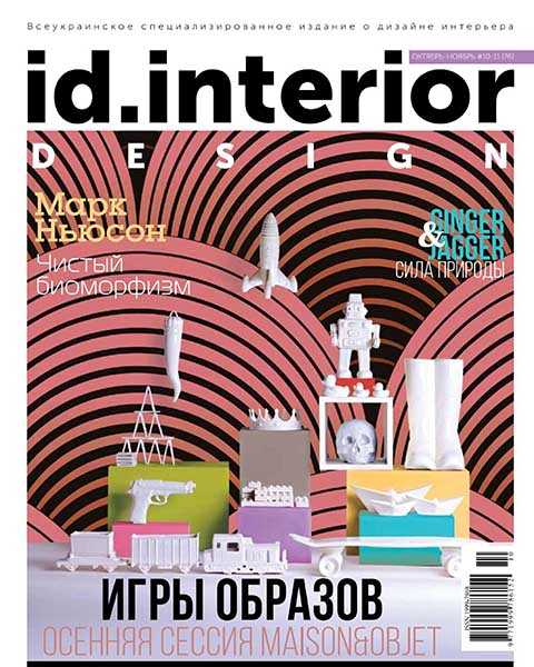 ID. Interior Design №10-11 (2016)