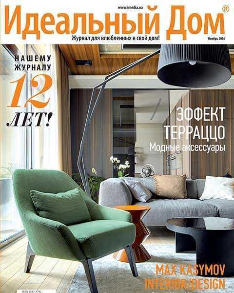 Идеальный дом №11 ноябрь 2016