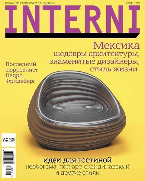 INTERNI №11 (2016)