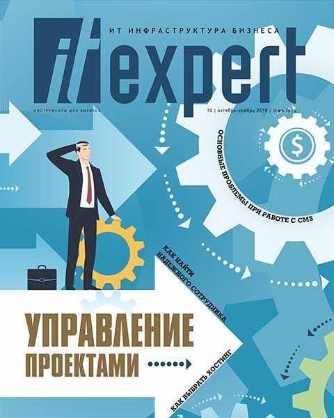 IT Expert №10 октябрь-ноябрь 2016