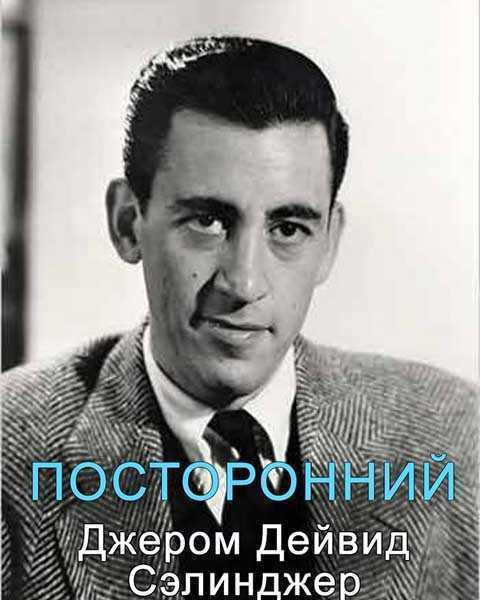 Посторонний – Джером Сэлинджер