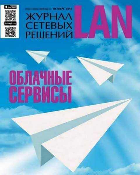 Журнал сетевых решений LAN №10 (2016)