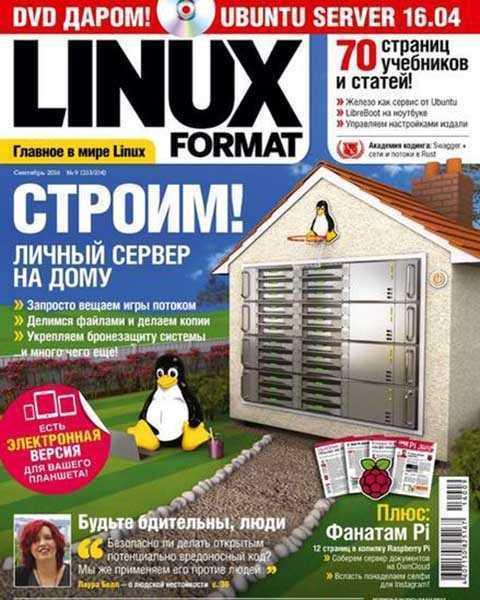 Linux Format №9 (2016)