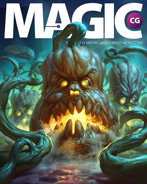 Magic CG №61 (2016)