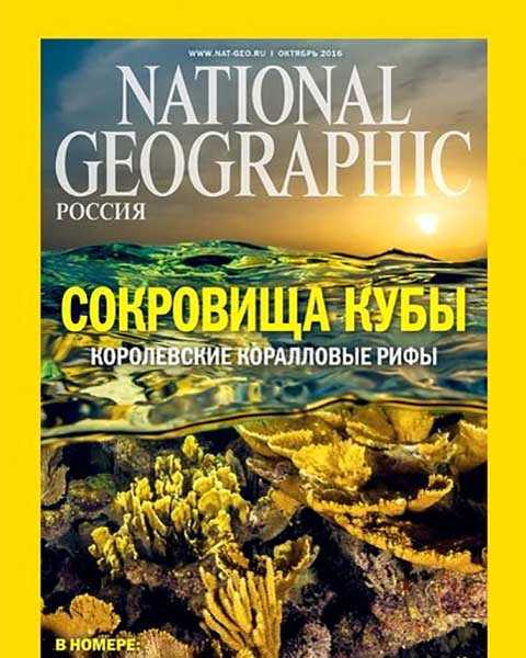 National Geographic №10 (2016)