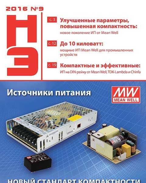 Новости электроники №9 (2016)