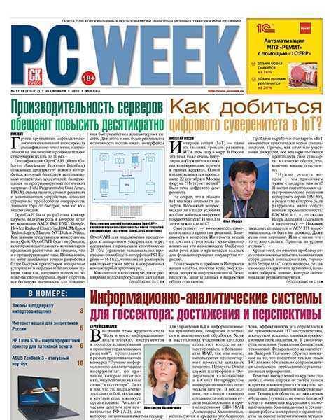 PC Week №17-18 (2016)