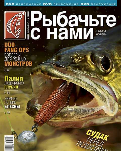 Рыбачьте с нами №11 (2016)
