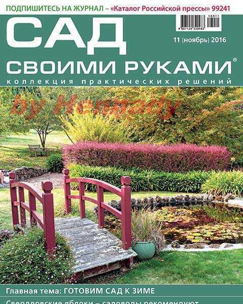 Сад своими руками №11 (2016)