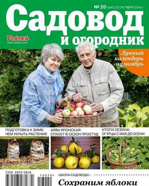 Садовод и огородник №20 (2016)